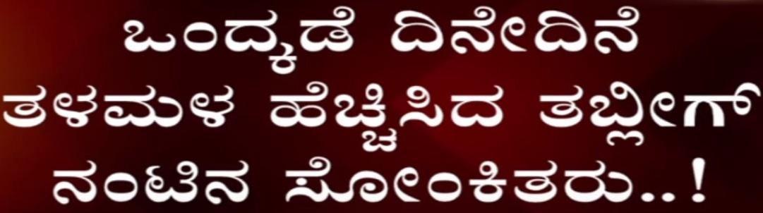 Kannada Media's Misinformation
