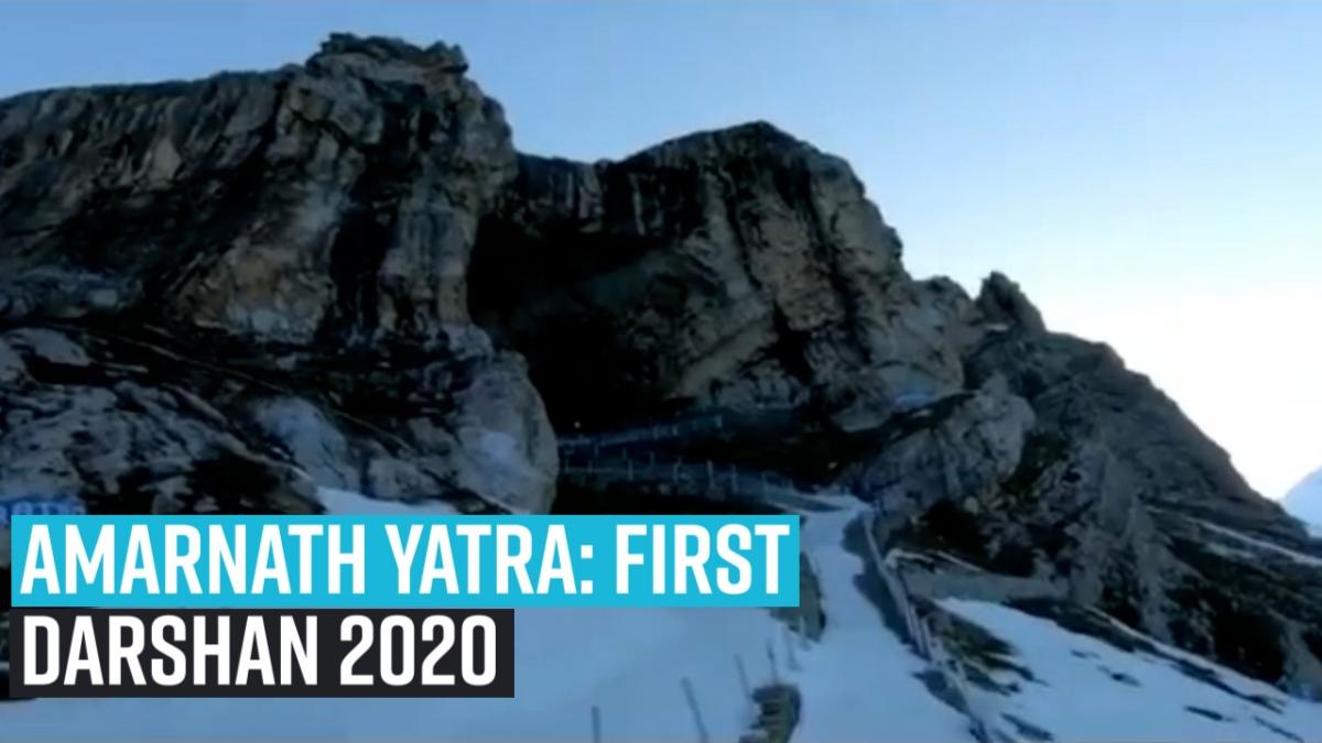 Amarnath yatra: First darshan 2020
