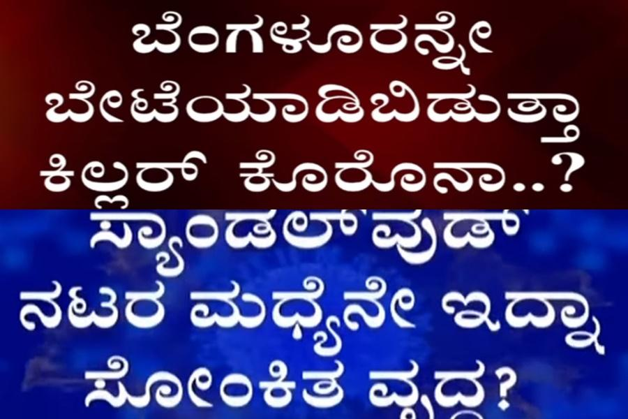 How Kannada media