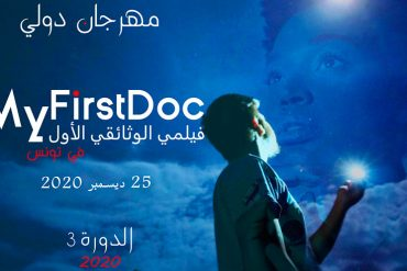 Third edition of MyFirst Doc Festival from December 25, 2020 to January 8, 2021