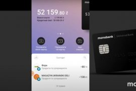 The Monobank app has a new useful feature -