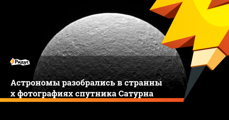 Astronomers have arranged strange photos of Saturn's moon.  Reeds