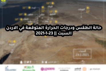 Jordan Weather and Expected Temperature Saturday 23-1-2021    Arabian climate