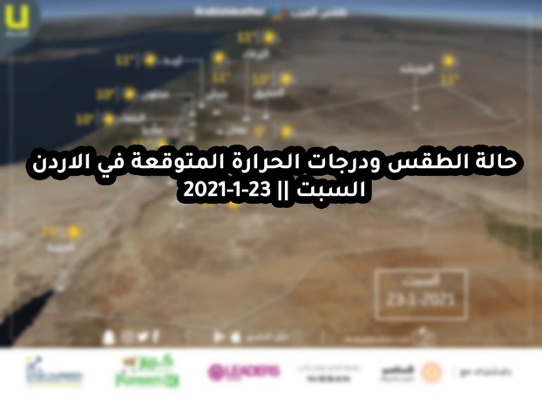 Jordan Weather and Expected Temperature Saturday 23-1-2021 |  Arabian climate