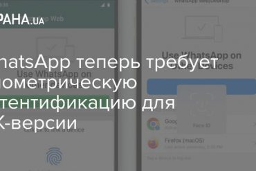 WhatsApp requires biometric authentication for PC and web