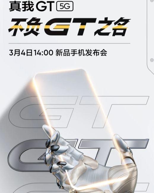 Realme GT Teaser.  (Realm China)