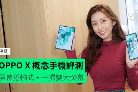 [മൂല്യനിർണ്ണയം]OPPO X Roll-Type Flexible Screen Concept Mobile Phone Application Test-Box Test-Hong Kong unire.hk