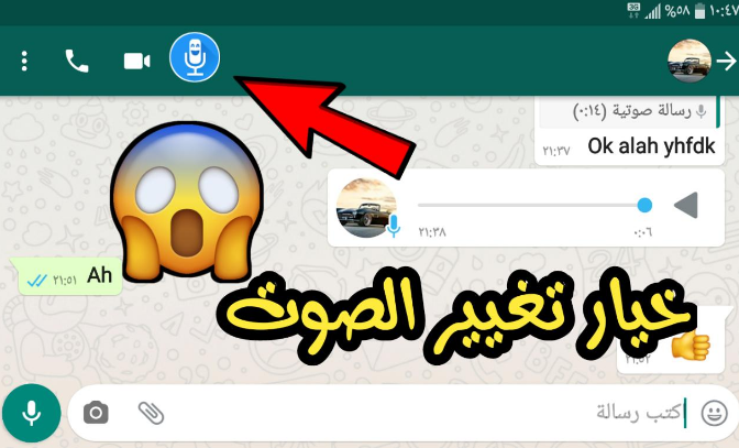 How To Change Your Voice In WhatsApp Conversations To Any Voice You Want, Brighten Your Friends Up On WhatsApp Now