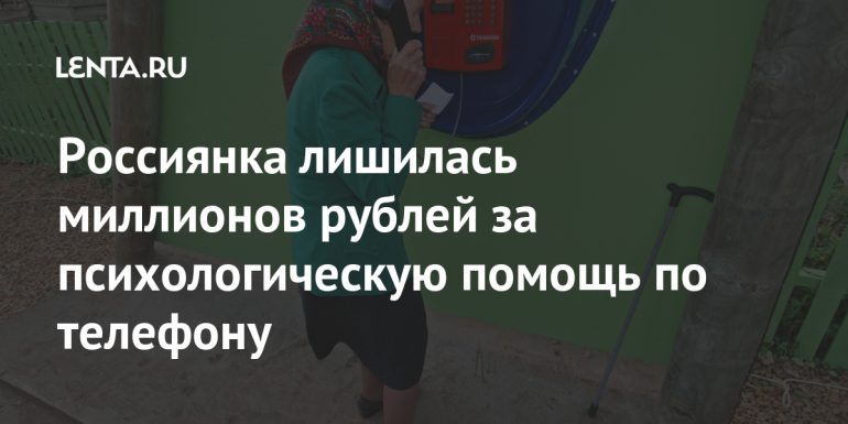Russian woman loses millions of rubles over phone for psychological help: Crime: Power structures: Lenta.ru