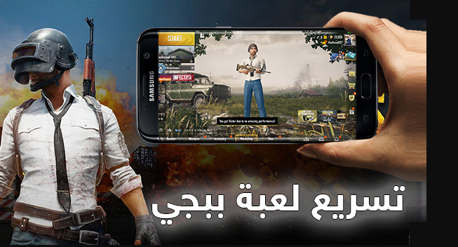 Speed up the game PUBG Mobile