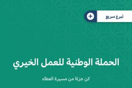 Explanation of procedures for registering on the Ihsan Platform via the direct link ehsan.sa in the Giving Ihsan 2021 Campaign Information on Charity Platform