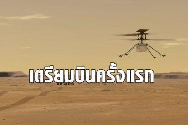 มาดูความพยายามของ NASA กับเฮลิคอปเตอร์ลำแรกบนดาวอังคาร