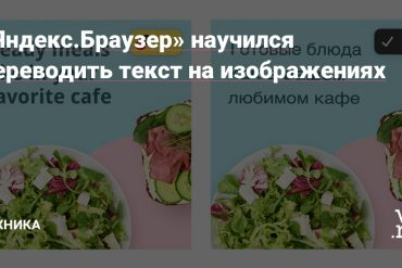 Yandex bro rowser sir learned to translate text in images - technology in vc.ru.