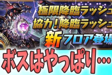 [പസിലും ഡ്രാഗണുകളും]Easy to build useful monsters all at once !?  Details of Hayakuhana Rioran 3 finally announced!     Appbank