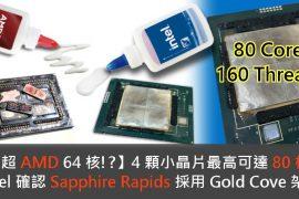 [എഎംഡി 64 കോർ മറികടക്കുക !?]4 small chips up to 80 core confirms that Sapphire Rapids Gold Cove architecture-HKEPC hardware adopts