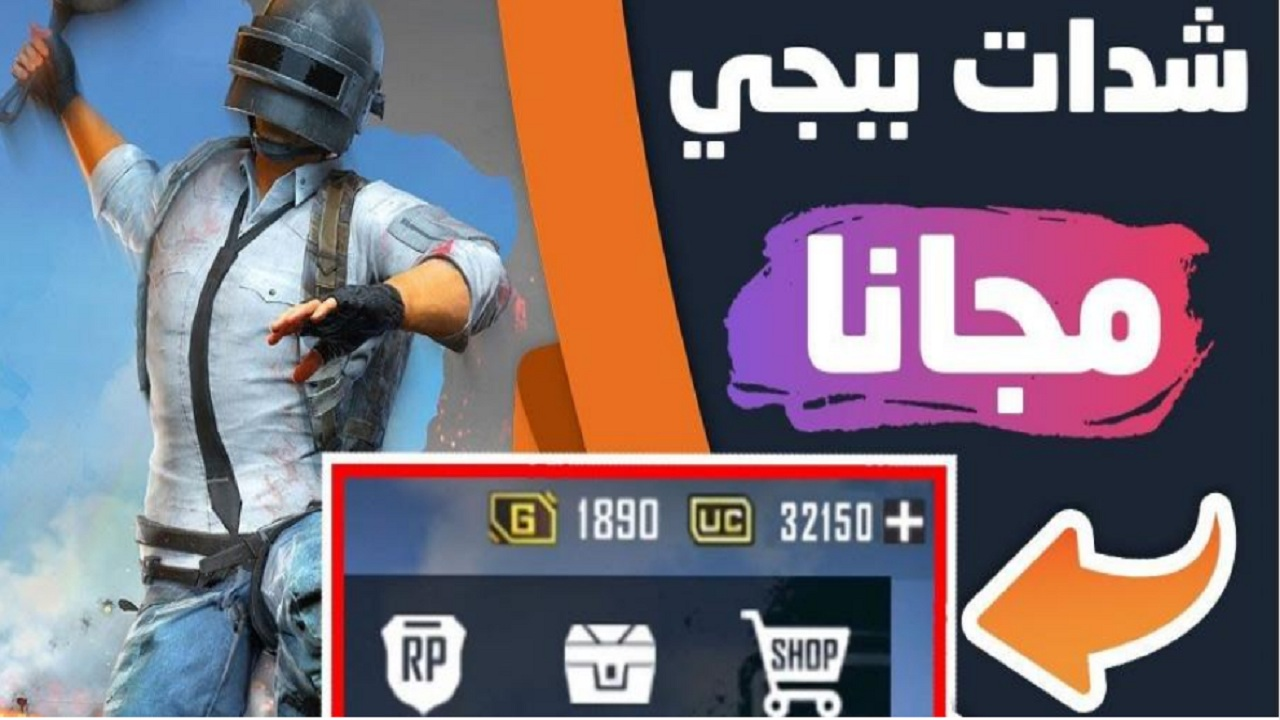 PUBG MOBILE PACKAGES 100% SECURITY CHARGING AND Gifts Gifts