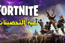 Fortnight: How to Download Fortnight Night Game on iPhone without Visa 2021