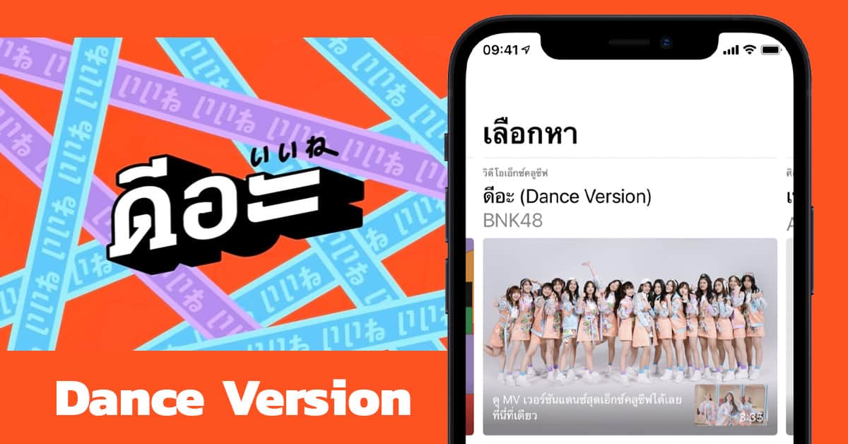 Good BNK48 Apple Music
