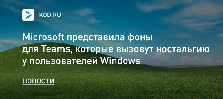 Microsoft unveils teams' backgrounds that make Windows users nostalgic