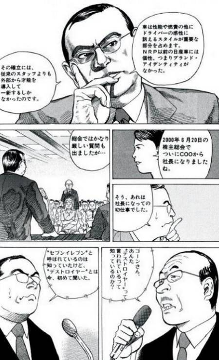 Prior to his arrest, Ghosh was well-known in Japan, and even became a manga character in Photo: Reproduction.