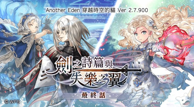 """""""Another Eden: Cat That Travels Time"""", the last episode of the game content Apocalypse """"Sword Poetry and Wings of Disappearance"""", was serialized for the first time in the international edition of """"Another Eden:""""!  Apple News Network Apple Daily"""