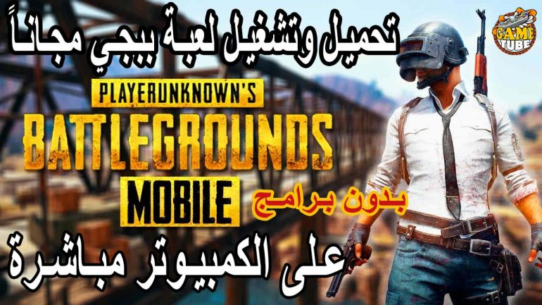 Download the latest version of PUBG Mobile Game 100% Download in just 3 minutes