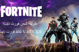 How To Download Fortnite 2021 Instantly Without Visa On Android And iPhone Devices