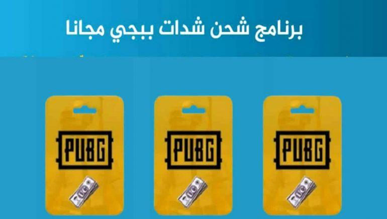 How to ship PUBG Mobile 2021 tugs 12000 UCs freely via Midasboy Midas Bay