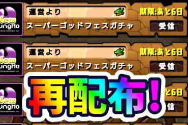 [പസിൽ & ഡ്രാഗൺസ്]Super God Festival will be redistributed 6 times!  Amazing announcements will close tomorrow!     App Bank