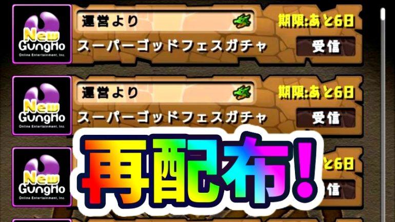 [പസിൽ & ഡ്രാഗൺസ്]Super God Festival will be redistributed 6 times!  Amazing announcements will close tomorrow!  |  App Bank