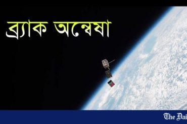 Bangladesh's first nano-satellite 'BRAC Exploration' in space