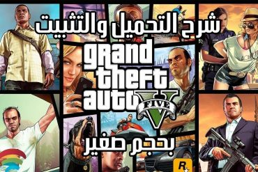 Steps to download Visa Grand Theft Auto Gata 5 on PC and Android in less than 3 minutes