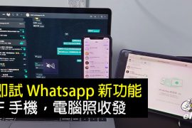 Try it now!  WhatsApp new gadgets, off mobile phones, computer photo sending, reception- EPrice.HK