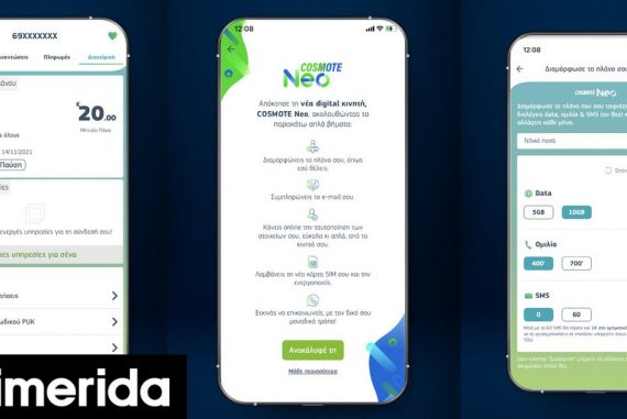 Cosmot Neo: Digital Mobile Arrives in Greece - All Digital, Without Commitments and Subscriptions |  Hellas