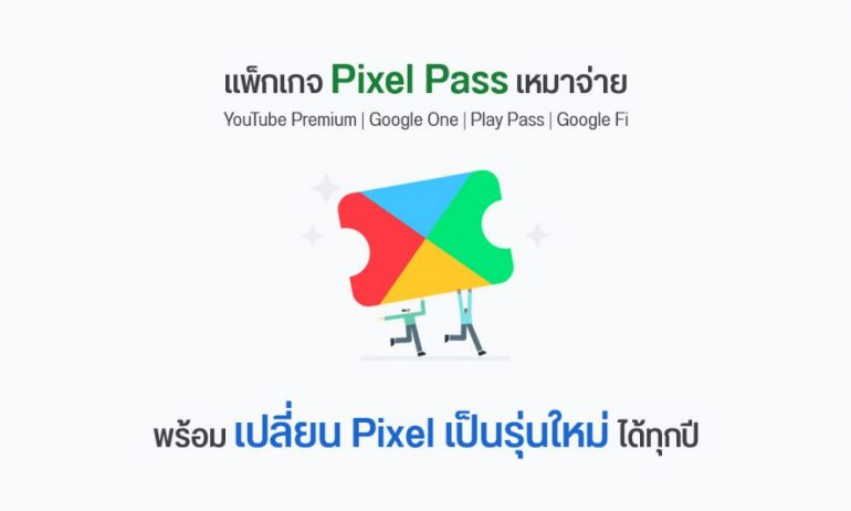 Leaked ... Pixel Pass, a paid package from Google, including all major services, is ready to turn Pixel into a new model every year.