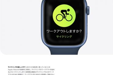 """Will Apple Watch Series 7 replace the """"Cyclo Computer""""?  I bought and operated (ITmedia NEWS)"""